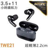 INTOPIC 廣鼎 真無線藍牙耳麥(JAZZ-TWE21/黑藍)