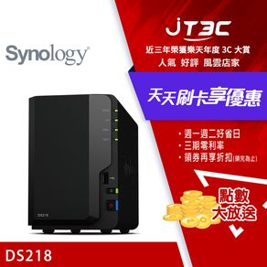 Synology DS218 2BAY網路儲存伺服器