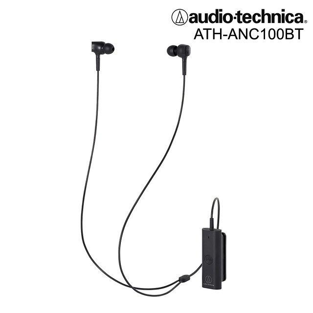 主動式抗噪技術鐵三角 ATH-ANC100BT 無線抗噪耳機