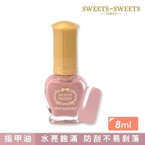 SWEETS SWEETS 經典午茶指甲油 8ml